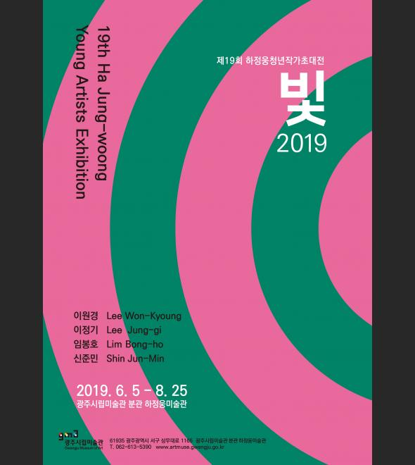 The 19th Ha Jung-woong Young Artists Exhibition – Light 2019