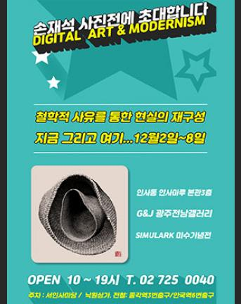 손재석 Digital Art and Modernism